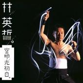 Hit The Sky / Eitetsu Hayashi