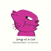 Song of a Cat / Mutsumi Hatano & Yuji Takahashi