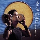 Voices Beyond / Eitetsu Hayashi
