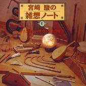 Zatsusou Note / Hayao Miyazaki